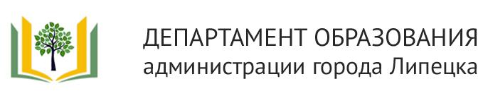 Департамент образования администрации г. Липецка